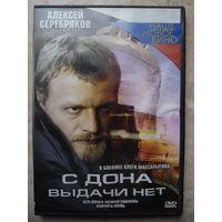 DVD С ДОНА ВЫДАЧИ НЕТ (ЛИЦЕНЗИЯ)
