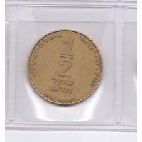 1/2 нового шекеля 1995 Израиль. Возможен обмен