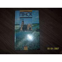 Книга Пинск