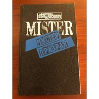 Книга детектив 1993 г.