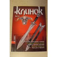 """Журнал """"Клинок"""" Киев, 67 стр. (цена за 1 шт.)"""