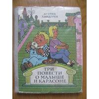 Астрид Линдгрен. Три повести о малыше и Карлсоне, 1980. Художник В. Пощастьев.