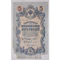5 рублей 1909 Шипов Софронов