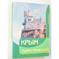 Крым туристический