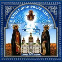 Украина  2001 г. * Mi-0453  950 лет со времени основания Киево-Печерской Лавры. Блок