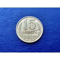 СССР. 15 копеек 1990. Брак заготовки.