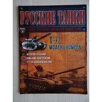 """Журнал """"Русские танки"""" 1 Танк Т-72М"""