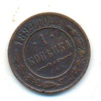 1 копейка 1894 г.