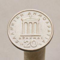 Греция 20 драхм 1976