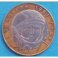 Памятная -10 рублей -Гагарин-2001-СПМБ