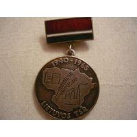 25 лет Литовской СССР