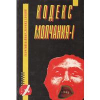 Георгий Вайнер, Леонид Словин. Кодекс молчания-I