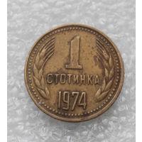 1 стотинка 1974 Болгария #06