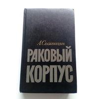 Александр Солженицын Раковый корпус