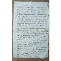 Условия соглашения о сдаче  в аренду недвижимости в местечке Мир. 1914 год