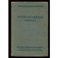 Русско-Английский словарь. Под ред. О.С. Ахмановой. 25000 слов. 1957 (Д)