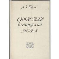 Сучасная беларуская мова. Л.I.Бурак. Вышэйшая  школа. 1974 г.  352 стар.