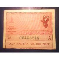 """Билет международного олимпийского спортлото - """"ОЛИМПИАДА-80"""". Тираж 14 ноября 1979г., г.Варшава, ПНР."""