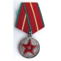 За 20 лет безупречной службы. МВД СССР N1. Серебро