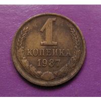 1 копейка 1987 года СССР #08