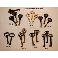 Ключи старинные для комода, шкафа, буфета.
