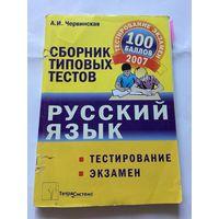 Червинская Русский язык Сборник типовых тестов тестирование экзамен 2006г 155стр