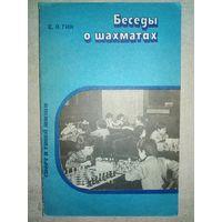 Беседы о шахматах. Е.Я. Гик. 1985 г Книга для учащихся (Шахматы и шахматисты)