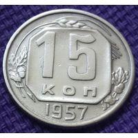 15 копеек 1957 года.