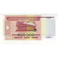 Беларусь. 500000 рублей 1998 г. (серия ФА ) - состояние !