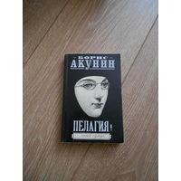 "Книга Борис Акунин ""Пелагия и белый бульдог"""