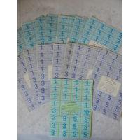 Карточки потребителя на 50 и 75 рублей одним лотом 17 шт.