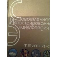 Современная иллюстрированная энциклопедия  техника