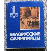 Белорусские олимпийцы