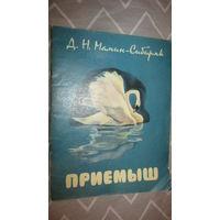Д.Н.Мамин-Сибиряк Приемыш\12