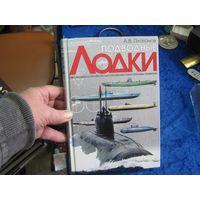 А.В. Платонов. Подводные лодки. 2002 г.