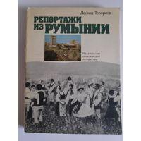 Леонид Топорков. Репортажи из Румынии.
