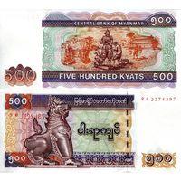 Мьянма 500 кьят образца 2004 года UNC p79