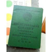 Военный билет запаса. Выдан 1994 г.
