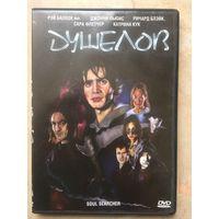 DVD ДУШЕЛОВ (ЛИЦЕНЗИЯ)