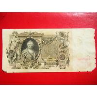 10 рублей 1910г.