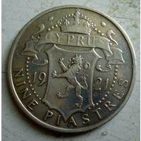 Кипр (колония Великобритании). 9 пиастров 1921 г.
