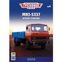 Легендарные грузовики СССР МАЗ-5337