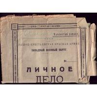 Из личного дела комбата Алексеенко