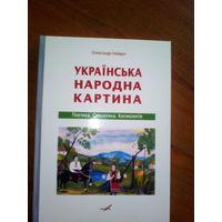 Украинська народна картина