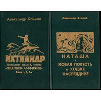 Климай А в 2-х томах