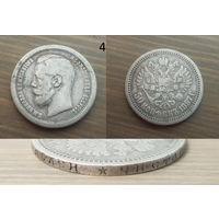 Монета 50 копеек 1897 года * Парижский монетный двор.