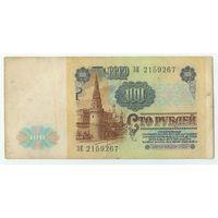 СССР, 100 рублей 1991 год. (в/з Ленин).