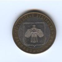 10 рублей. 2009 г. Республика Коми СПМД.