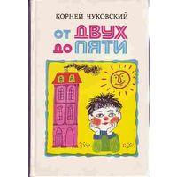Корней Чуковский.  От двух до пяти.
