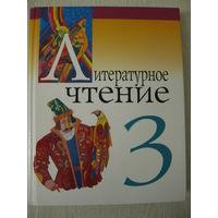 """""""Литературное чтение"""". Хрестоматия для 3 класса.1998г."""